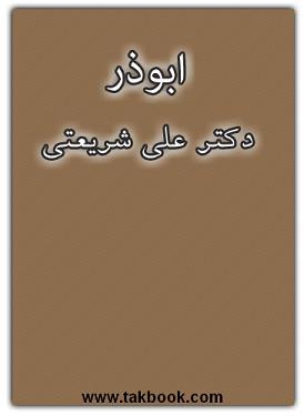دانلود رایگان کتاب ابوذر دکتر شریعتی
