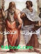 دانلود رایگان کتاب جمهوری افلاطون