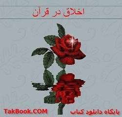 دانلود رایگان کتاب فارسی اخلاق در قرآن در سه جلد