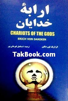 دانلود رایگان کتاب ارابه خدایان با دو کیفیت