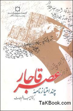 دانلود رایگان کتاب عصر قاجار