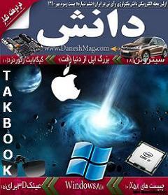 دانلود شماره ششم مجله دانش