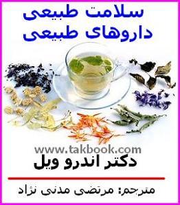 دانلود رایگان کتاب سلامت طبیعی دارو های طبیعی
