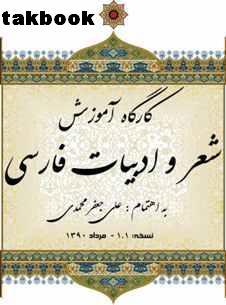 دانلود کتاب کارگاه آموزش ادبیات فارسی