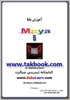 دانلود کتاب آموزشی مایا 5 maya
