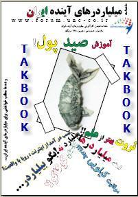 کتاب آموزش میلیونر شدن