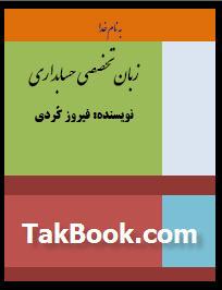 دانلود کتاب زبان تخصصی حسابداری