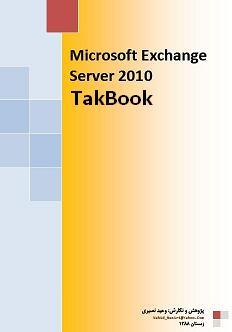 دانلود رایگان کتاب آموزش Exchange Server 2010
