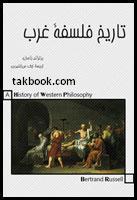 دانلود رایگان کتاب تاریخ فلسفه غرب