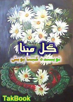 کتاب رمان عاشقانه گل مریم