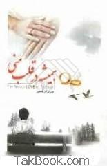 دانلود کتاب همیشه در قلب منی