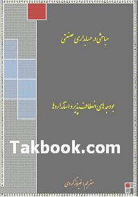 دانلود رایگان کتاب حسابداری صنعتی