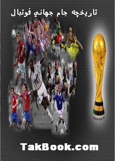 دانلود کتاب تاریخچه جام جهانی فوتبال
