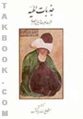 دانلود رایگان کتاب جذبات الهیه شمس تبریزی