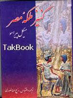 دانلود کتاب رایگان کنیز ملکه مصر