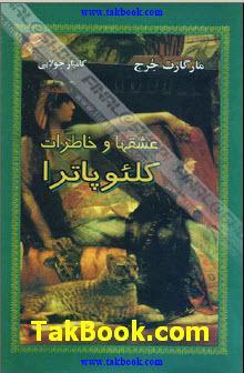 دانلود رایگان کتاب رمان عشق ها و خاطرات کلئوپاترا