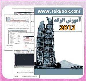 آموزش اتوکد 2012، دانلود کتاب آموزش اتوکد 2012
