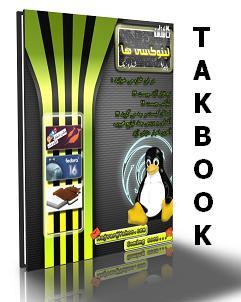 دانلود کتاب ماهنامه لینوکس