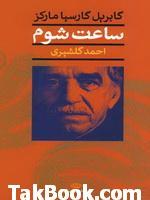 دانلود کتاب رایگان ساعت شوم گابریل گارسیا مارکز