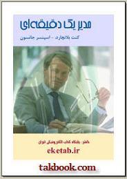 دانلود رایگان کتاب فارسی مدیر یک دقیقه ای