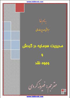 دانلود رایگان کتاب مدیریت سرمایه