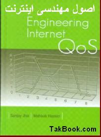 دانلود رایگان کتاب اصول مهندسی اینترنت