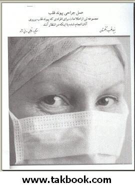دانلود رایگان کتاب عمل جراحی پیوند قلب