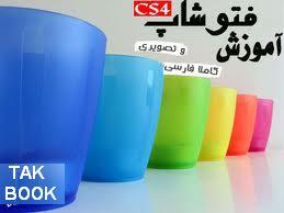 کتاب آموزش فتوشاپ cs4 - photoshop cs4