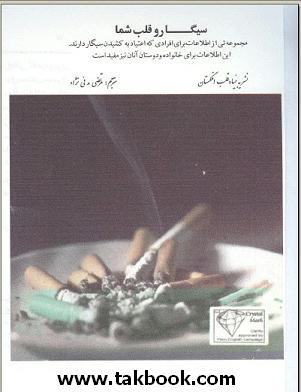 دانلود رایگان کتاب پزشکی سیگار و قلب شما