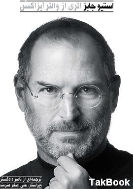 دانلود رایگان کتاب زندگینامه استیو جابز steve jobs