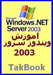 دانلود رایگان کاملترین آموزش ویندوز سرور 2003 windows server