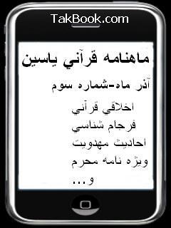 دانلود رایگان کتاب موبایل ماهنامه قرآنی سه