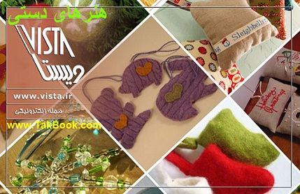 دانلود کتاب آموزش هنر های دستی