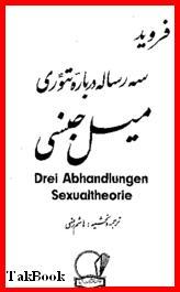 دانلود کتاب سه رساله غریزه جنسی فروید