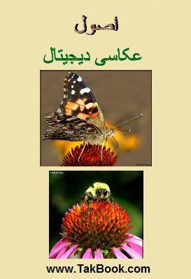 دانلود رایگان کتاب آموزش عکاسی دیجیتال