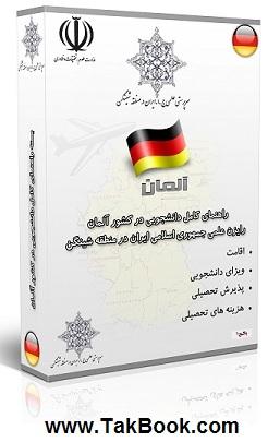 دانلود کتاب راهنمای ادامه تحصیل در کشور آلمان