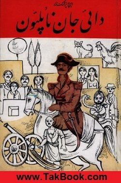 دانلود رایگان کتاب دائی جان ناپلئون
