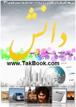 دانلود رایگان مجله دانش شماره 15
