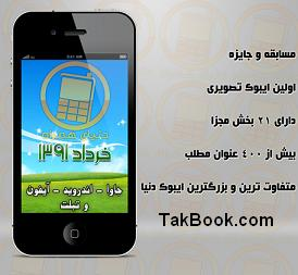 دانلود کتاب موبایل همراه نسخه خرداد ماه