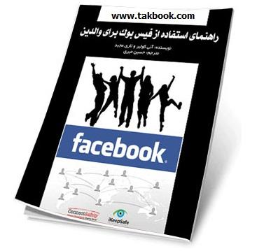 دانلود کتاب آموزش فیس بوک برای والدین