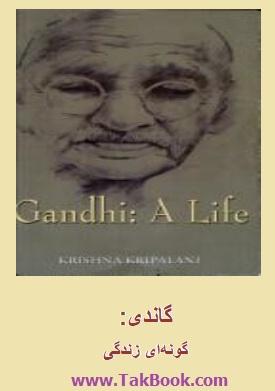 دانلود رایگان کتاب گاندی گونه ای زندگی