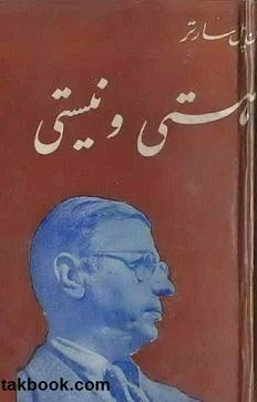 دانلود رایگان کتاب هستی و نیستی از پل سارتر