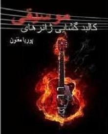 دانلود رایگان کتاب کالبد شناسی ژانر های موسیقی