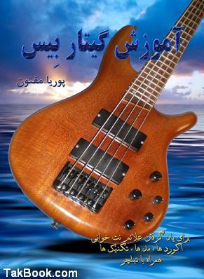 دانلود کتاب آموزش گیتار بیس