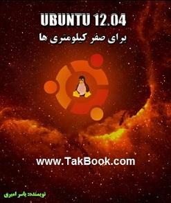 Ubuntu 12.04 برای صفر کیلومتری ها