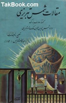 دانلود کتاب رایگان مقالات شمس تبریزی