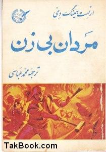 دانلود رایگان کتاب رمان مردان بی زن