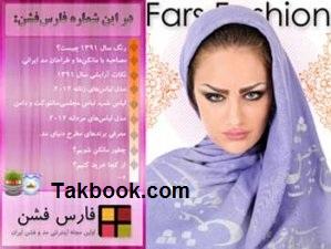 دانلود کتاب مجله مد فارس فشن
