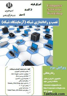 کتاب آزمایشگاه شبکه - نصب و راه اندازی شبکه - آموزش شبکه