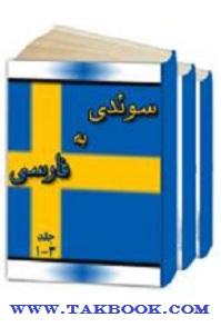 دانلود رایگان کتاب فرهنگ لغت سوئدی به فارسی